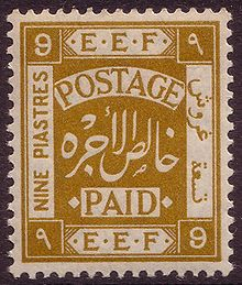 Palestine_Mandate_Stamp_013