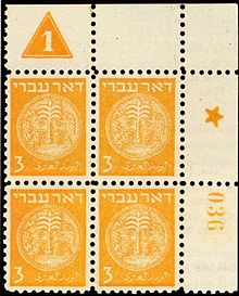 Stamp_Israel_1948-3mil_yellow