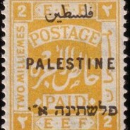 Israel-Palestine: The Path Through Stamps